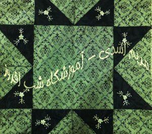 چهل تکه مرصع - مریم اسدی