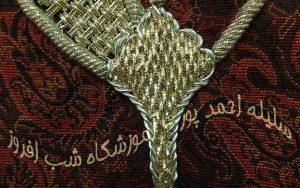 دوخت آجرچین با سرمه- سلیله احمدپور