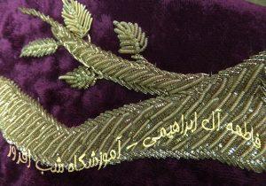 دوخت آجر چین، دوخت درخت با سرمه، فاطمه آل ابراهیمی