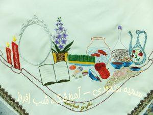 سوزندوزی سفره هفت سین- سمیه محمودی