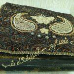 کیف قرآن و سرمه دوزی