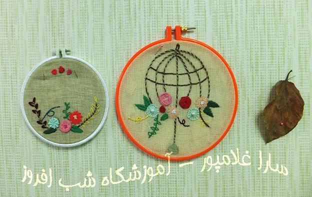 حلقه های گلدوزی و قاب تابلو- سارا غلامپور