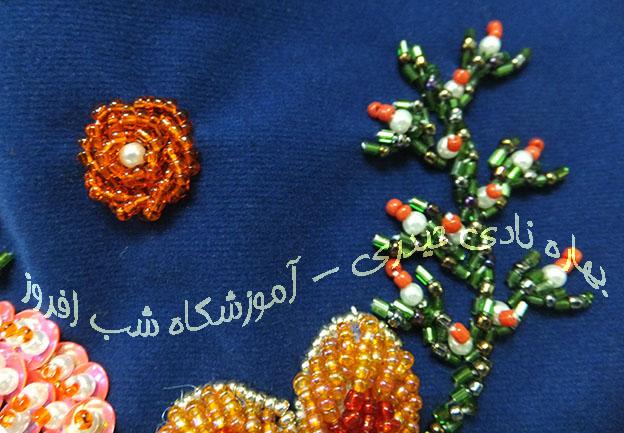 دوخت شویدی با منجوق- بهاره نادی حیدری